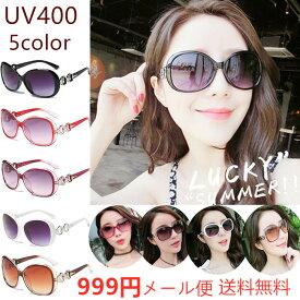 【早い者勝ち!】 【メール便送料無料】サングラス レディース UVカット ビックフレーム UV400 グラデーション 偏光 UV対策 全5色 眼鏡 メガネ 伊達メガネ 小顔効果 紫外線対策