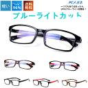 【PCメガネ】ブルーライトカット パソコン用メガネ pc用 ブルーライト PCめがね パソコン眼鏡 男女兼用 眼精疲労 対策…