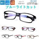 【PCメガネ】「JIS検査済み」ブルーライトカット パソコン用メガネ pc用 ブルーライト PCめがね パソコン眼鏡 男女兼…
