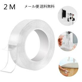 2019最新テープ 送料無料 透明テープ 両面テープ 強力粘着 魔法テープ はがせる マットテープ 水洗い可能 繰り返し使える のり残らず 粘着テープ (3cmx1mmx2m)12/20日入荷予定順次発送