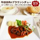 【送料無料】共同購入で大好評のお料理をお得な3人前セット「コーンポタージュ」牛ほほ肉のブラウンシチューまんまる…