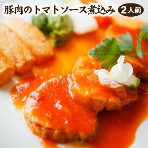 ♪ちょっぴりイタリアン♪やわらか〜い豚肉と甘酸っぱいトマトソースが食をそそります!!ご飯、そしてパスタとの相性が抜群です☆「豚肉のトマトソース煮込み(2人前)」