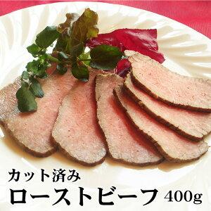 【便利な小分けタイプ】最高級「信州プレミアム牛」もも肉の『ローストビーフ』カット済み400g(100g×4パック)