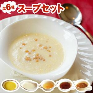 6種類の手作りスープ詰め合わせセット!コーンポタージュ・カボチャのポタージュ・きのこのポタージュ・チキンコンソメスープ・ビーフコンソメスープ・オニオンスープ