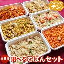 レンチンできる♪6種類から選べる ごはんセット 6食 【送料無料】 エビピラフ チキンライス ガーリックライス ドライカレー ナポリタン…