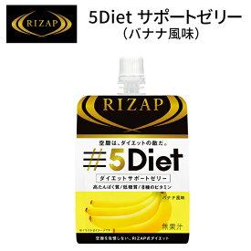 RIZAP ライザップ 5Diet サポートゼリー バナナ風味 30個入