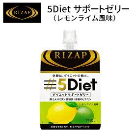 RIZAP ライザップ 5Diet サポートゼリー レモンライム風味 30個入