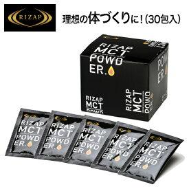 RIZAP MCT POWDER ライザップ エムシーティー パウダー 30包 1包あたり8g
