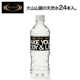 【RIZAP 公式】ライザップ ウォーター ペットボトル 500ml 24本 ミネラルウォーター 水 シリカ水 軟水 日本製 国内