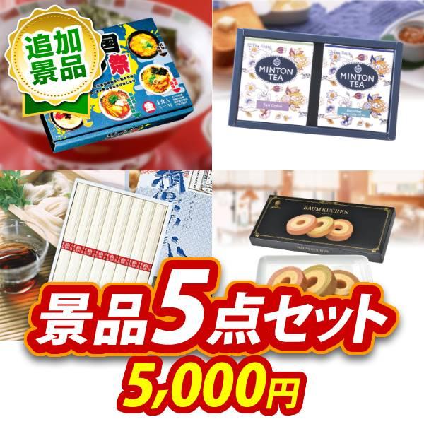 追加用景品 5点セット《全日本ラーメン味くらべ乾麺5食 ミントンティーセット 他》 イベント 二次会 2次会 忘年会