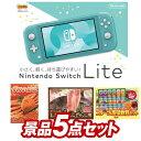 忘年会 景品5点セット《Nintendo Switch Lite / 姿ずわいがに 他》【イベント/二次会/2次会/忘年会】【あす楽】【特大…