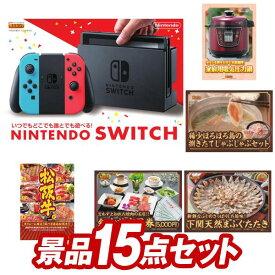 ビンゴ 景品15点セット《Nintendo Switch 電気圧力鍋ワンダーシェフ 他》【ビンゴ 景品 二次会 景品 2次会 あす楽 特大パネル 目録】