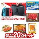 二次会 景品20点セット《Nintendo Switch ディズニーチケット ペア1DAYパスポート 他》【イベント 二次会 2次会 新年…