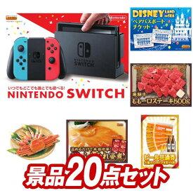 二次会 景品20点セット《Nintendo Switch ディズニーチケット ペア1DAYパスポート 他》【イベント 二次会 2次会 忘年会 景品多数 特大パネル 目録】