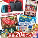 二次会 景品20点セット《PlayStation 4 (1TB) Canon Ixy 200 他》【イベント 二次会 2次会 忘年会 景品多数 特大パネ…