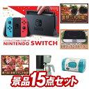 ビンゴ 景品15点セット《Nintendo Switch 世界三大珍味セット(フォアグラ・キャビア・トリュフ) 他》 イベント 二次会…