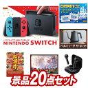 【全品ポイント5倍 19〜26日】二次会 景品20点セット《Nintendo Switch ディズニーチケット ペア1DAYパスポート 他》 …