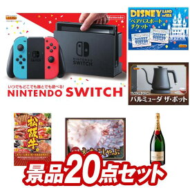 二次会 景品20点セット《Nintendo Switch ディズニーチケット ペア1DAYパスポート 他》 イベント 二次会 2次会 二次会 景品多数 特大パネル 目録