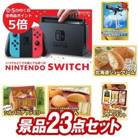 23点セット《Nintendo Switch / ウルトラクリア望遠鏡 他》【イベント/二次会/2次会/忘年会】【景品多数】【特大パネル/目録】【Switch/NintendoSwitch】