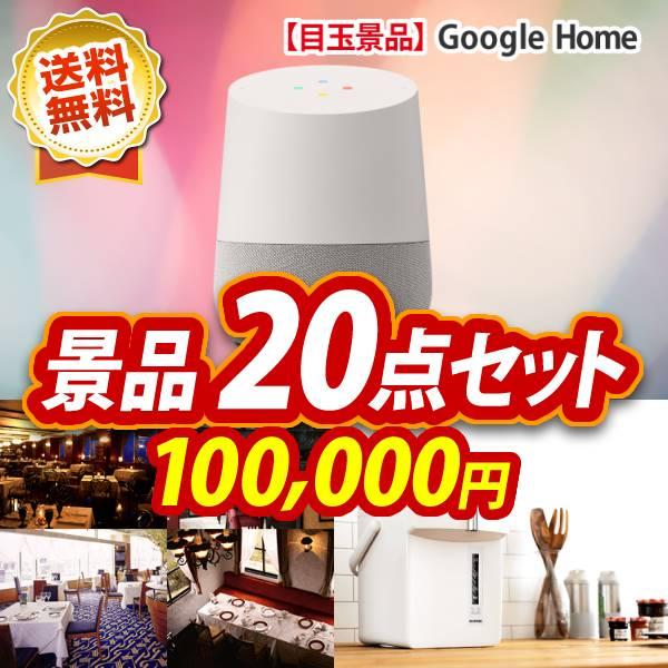 イベント 景品 20点セット Google Home 選べる!高級レストランディナー・ランチペアチケット イベント 景品 二次会 景品 新年会・忘年会 景品 ビンゴ 景品 人気 景品 特大パネル 目録 あす楽