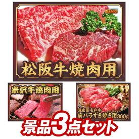 ゴルフ景品3点セット《松阪牛 焼肉用 / 米沢牛焼肉用 他》 ゴルフコンペ あす楽 特大パネル/目録