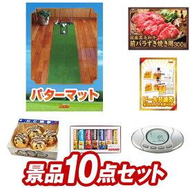 ゴルフ景品10点セット《SUPERBENT パターマット / NIKE ゴルフボール 他》 ゴルフコンペ 景品多数 特大パネル/目録