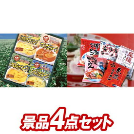 【追加用景品】4点セット《札幌スープファクトリーギフトセット / 全日本ラーメン味くらべ乾麺5食 他》【ゴルフコンペ】