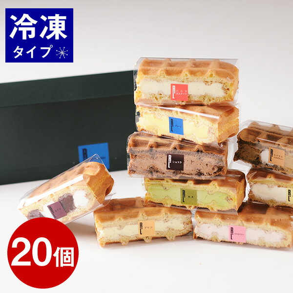 冷凍タイプ ワッフルケーキ20個(10個入り×2箱)【ハロウィン スイーツ 内祝い お祝い返し 出産 結婚 お菓子 ハロウィンギフト】