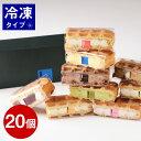 冷凍タイプ ワッフルケーキ20個(10個入り×2箱)【母の日 スイーツ 内祝い お祝い返し 出産 結婚 お菓子 ギフト】