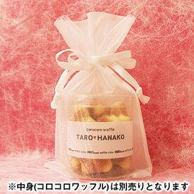 袋(ブライダルコロコロ用)(白)結婚式 二次会 ワッフル・ケーキの店 エール・エル
