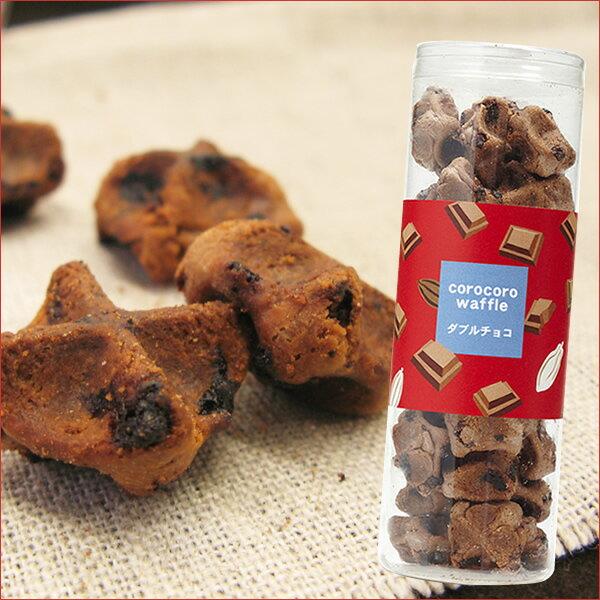 コロコロワッフルロングケース「ダブルチョコ」【プレゼント お返し ギフト クッキー まとめ買い】