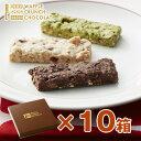 (10箱)ワッフルクランチショコラ9箱+1箱おまけ付き【お返し ギフト チョコレート まとめ買い】
