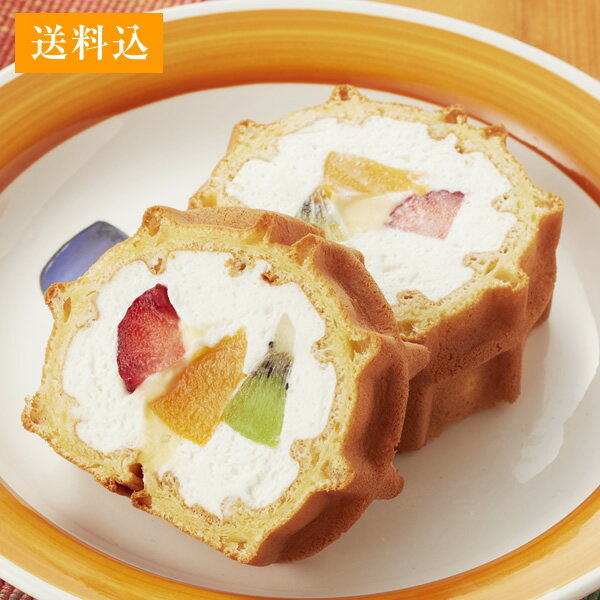 【送料込】くるくるワッフル「フルフルフルーツ」【お中元 スイーツ ギフト 内祝い お祝い返し 誕生日 ケーキ ロールケーキ フルーツ】