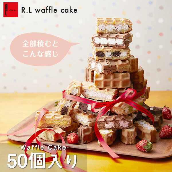 ワッフルケーキ50個セット(10個セット×5箱)【ケーキタワー 誕生日スイーツ 内祝い お祝い返し 出産 結婚 お菓子 ギフト】