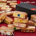 ワッフルケーキ50個セット(10個セット×5箱)【父の日 スイーツ 内祝い お祝い返し 出産 結婚 お菓子 ギフト】