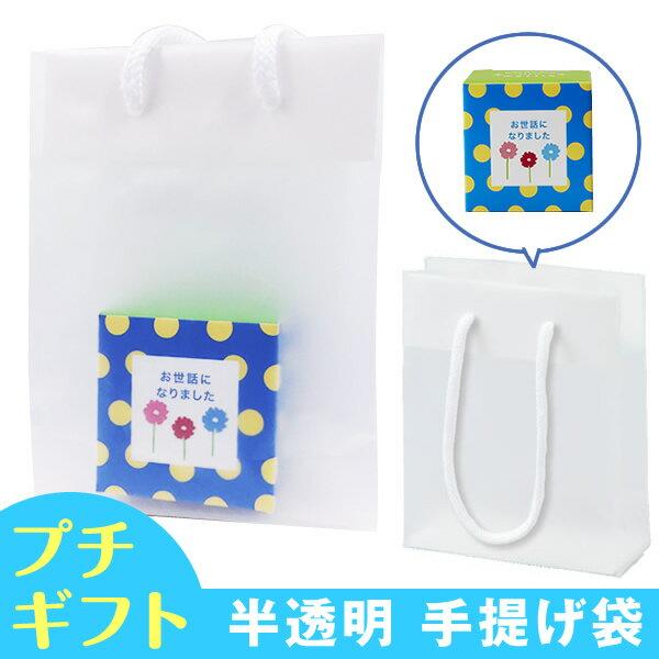 プチギフト手提げ袋(コロコロキューブ用)(白)結婚式 二次会 手配りプチギフト袋 ラッピング※袋は同梱のみ
