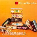 【送料込】季節のワッフルケーキ10個セット【ハロウィン スイーツ ギフト 退職 誕生日 ケーキ パーティー 内祝い お…