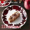 【送料込】ワッフルケーキ20個入り【お歳暮 早割 クリスマス ケーキ スイーツ ギフト ...