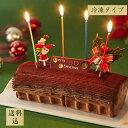 【送料込】ショコラノエル【チョコレートケーキ】【クリスマスケーキ 予約 スイーツ 内祝い 誕生日 ケーキ ギフト】