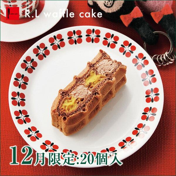 【送料込】ワッフルケーキ20個入り【クリスマスギフト お歳暮 クリスマス ケーキ スイーツ ギフト 退職 誕生日 ケーキ パーティー 内祝い お祝い返し 出産 結婚 バースデーケーキ 東京土産 ワッフル・ケーキの店 エール・エル】