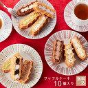 【送料込】東京土産第1位!ワッフルケーキ10個入りスイーツ 送料無料 プレゼント ギフト おしゃれ 洋菓子 お取り寄せ…