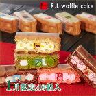 季節のワッフルケーキ10個入りギフト内祝い