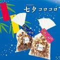 【40代女性】七夕パーティーのプチギフトに!星モチーフのお菓子を教えて!
