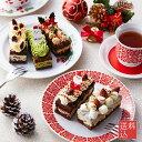 【送料込】Xmasブラウニードルチェ【クリスマスケーキ 2019 送料無料 早割 クリスマス お菓子 ケーキ お取り寄せ スイ…