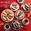 【送料込】ワッフルケーキ20種入り お歳暮 スイーツ 送料無料 かわいい 洋菓子 ギフト お取り寄せスイーツ クリスマス…