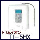 トリムイオンTI-5HX