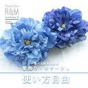 青いピオニー 造花 芍薬 シャクヤク  ■髪飾り・コサージュ【あす楽対応】 パーティー 成人式 結婚式 ウェディング …