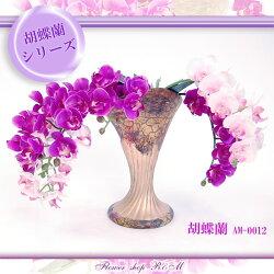 ■胡蝶蘭シルクフラワー