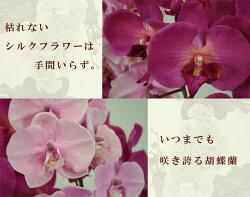 ■特大!胡蝶蘭シルクフラワー