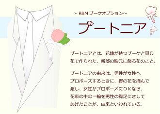 ■ 부팅 니 「 해피 꽃다발/땡 스 부케 」에 대응